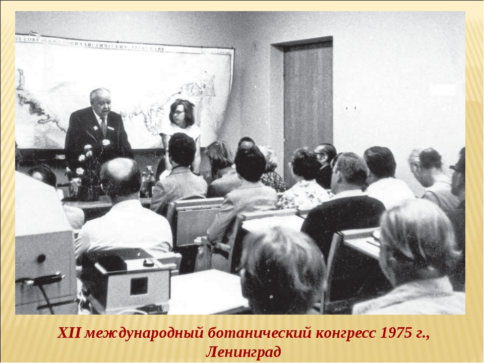 XII международный ботанический конгресс 1975 г., Ленинград