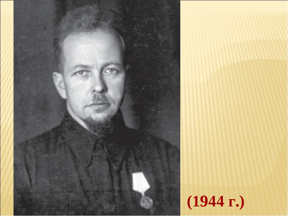(1944 г.)