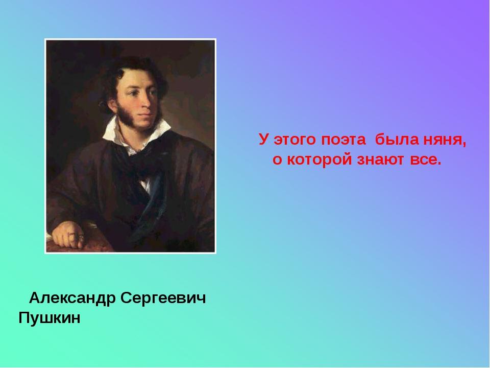 Презентация пушкин начальная школа