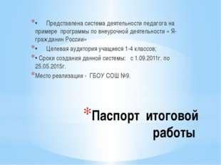 Паспорт итоговой работы •Представлена система деятельности педагога на приме