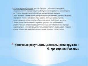 Конечные результаты деятельности кружка « Я- гражданин России» В конце обучен