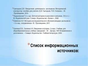 Список информационных источников: Григорьев Д.В. Внеурочнаядеятельность ш