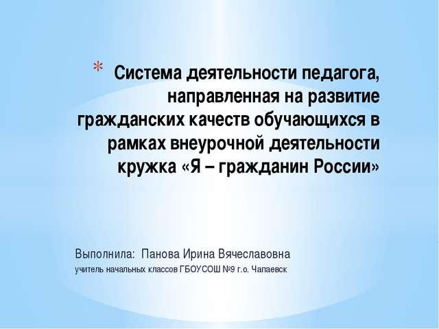 Выполнила: Панова Ирина Вячеславовна учитель начальных классов ГБОУСОШ №9 г.о...