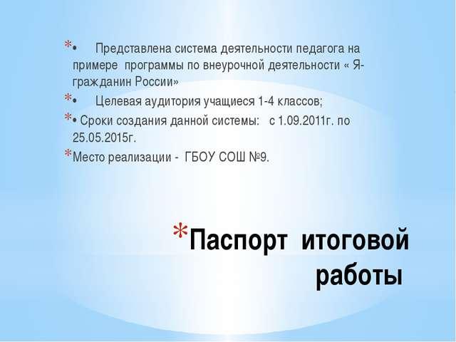 Паспорт итоговой работы •Представлена система деятельности педагога на приме...