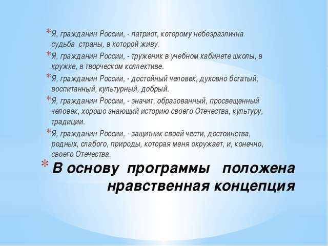 В основу программы положена нравственная концепция Я, гражданин России, - пат...