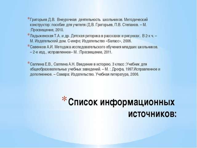 Список информационных источников: Григорьев Д.В. Внеурочнаядеятельность ш...