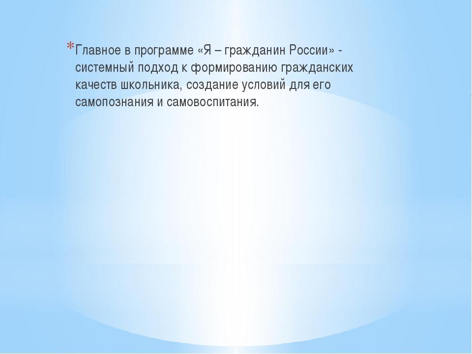 Главное в программе «Я – гражданин России» - системный подход к формированию...