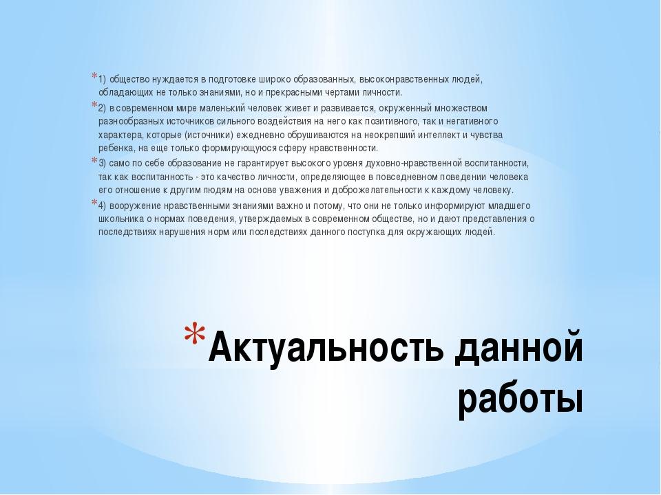 Актуальность данной работы 1) общество нуждается в подготовке широко образова...