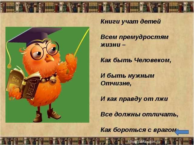 У этого поэта была любимая няня. Александр Сергеевич Пушкин (1799 – 1837)