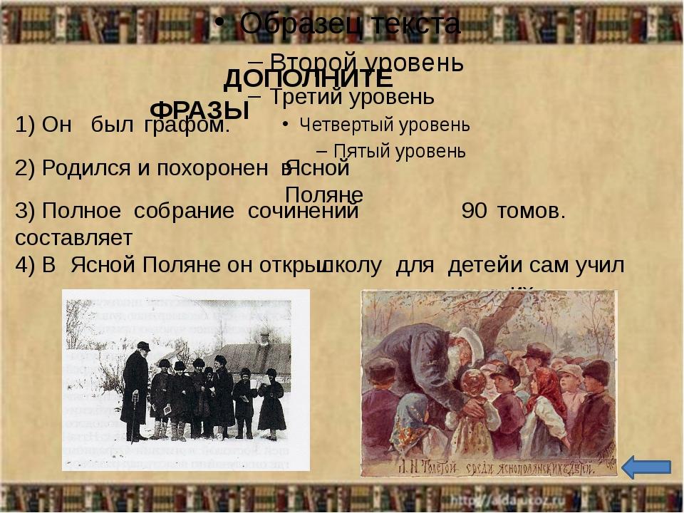 Как называется явление, о котором написал Л.Н.Толстой? вращение Земли вокруг...