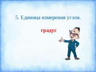 5. Единица измерения углов. градус