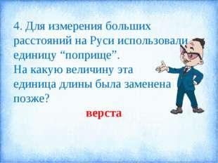 """4. Для измерения больших расстояний на Руси использовали единицу """"поприще"""". Н"""