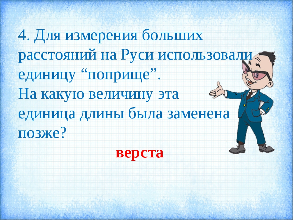 """4. Для измерения больших расстояний на Руси использовали единицу """"поприще"""". Н..."""