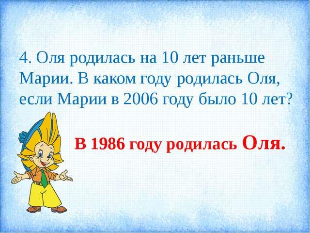 4. Оля родилась на 10 лет раньше Марии. В каком году родилась Оля, если Марии...