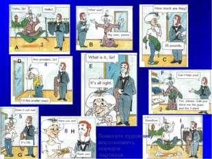 A B C D E F G H I Помогите художнику восстановить порядок картинок. 1 2 3 4 5