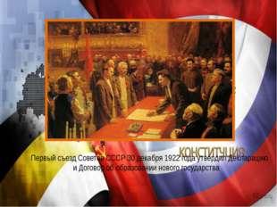 Первый съезд Советов СССР 30 декабря 1922 года утвердил Декларацию и Догово