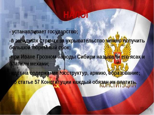 НАЛОГ - устанавливает государство; -в западных странах за укрывательство можн...