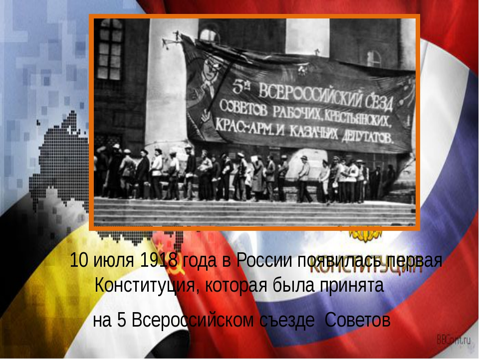 10 июля 1918 года в России появилась первая Конституция, которая была прин...