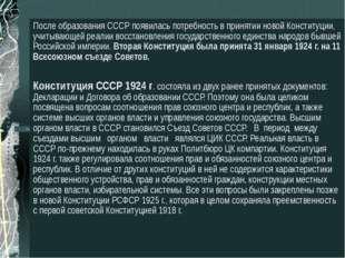 После образования СССР появилась потребность в принятии новой Конституции, уч