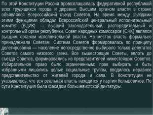 По этой Конституции Россия провозглашалась федеративной республикой всех труд