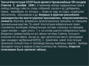 Третья Конституция СССР была принята Чрезвычайным VIII съездом Советов 5 дека