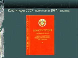 Конституция СССР, принятая в 1977 г. (обложка)