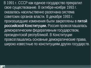 В 1991 г. СССР как единое государство прекратил свое существование. В октябр