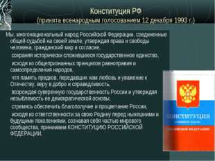 Конституция РФ (принята всенародным голосованием 12 декабря 1993 г.) Мы, мног