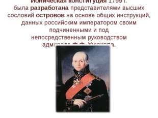 Ионическаяконституция1799 г. быларазработанапредставителямивысших сослов