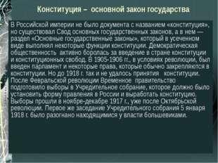 Конституция – основной закон государства В Российской империи не было докумен