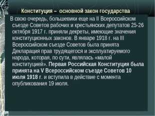 Конституция – основной закон государства В свою очередь, большевики еще на II