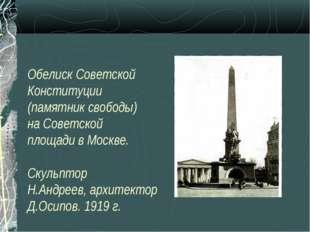 Обелиск Советской Конституции (памятник свободы) на Советской площади в Москв