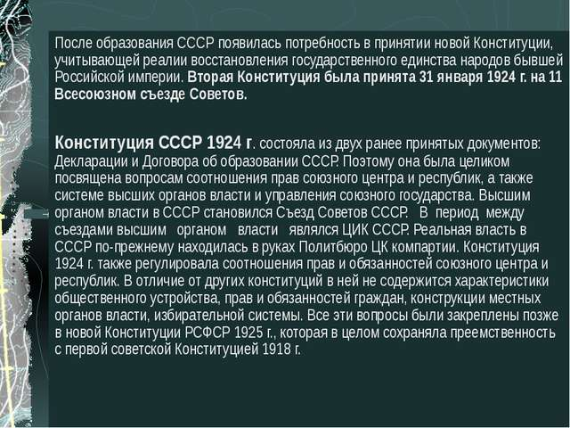 После образования СССР появилась потребность в принятии новой Конституции, уч...