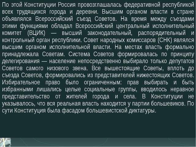 По этой Конституции Россия провозглашалась федеративной республикой всех труд...