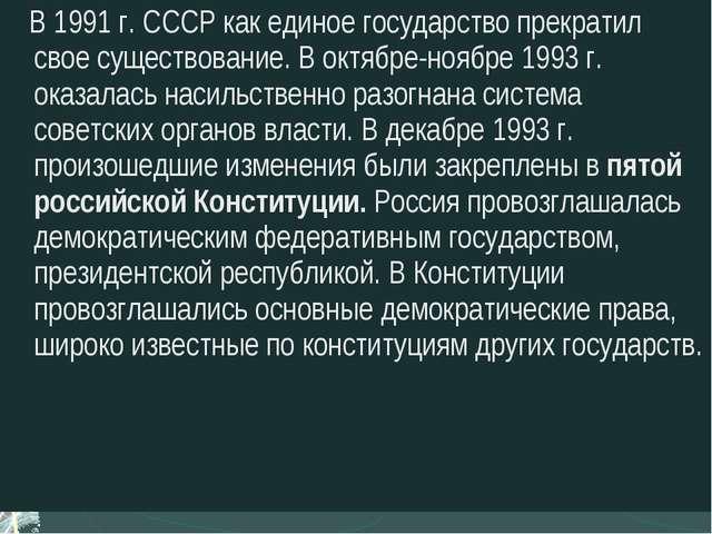 В 1991 г. СССР как единое государство прекратил свое существование. В октябр...