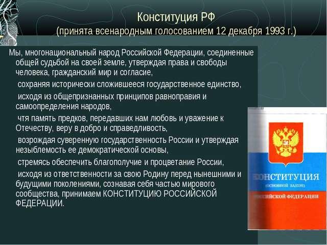 Конституция РФ (принята всенародным голосованием 12 декабря 1993 г.) Мы, мног...