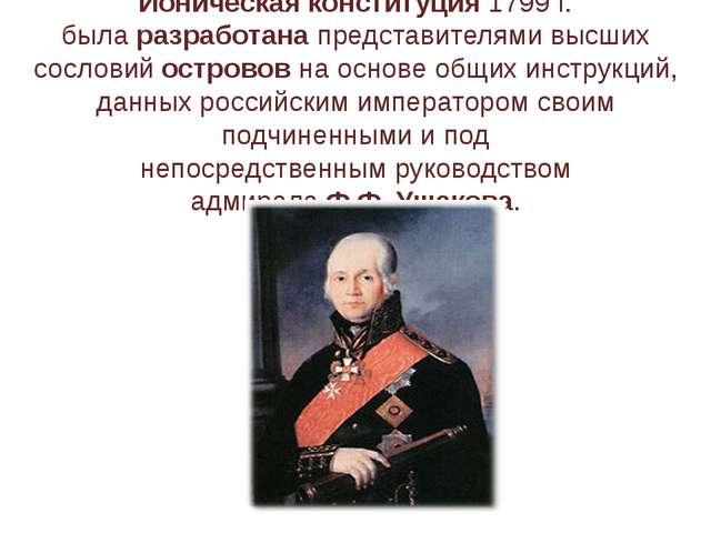 Ионическаяконституция1799 г. быларазработанапредставителямивысших сослов...