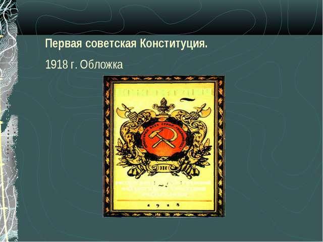 Первая советская Конституция. 1918 г. Обложка