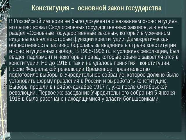 Конституция – основной закон государства В Российской империи не было докумен...