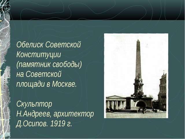 Обелиск Советской Конституции (памятник свободы) на Советской площади в Москв...