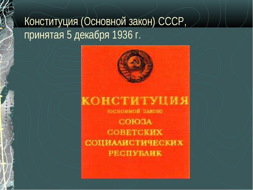 Конституция (Основной закон) СССР, принятая 5 декабря 1936 г.