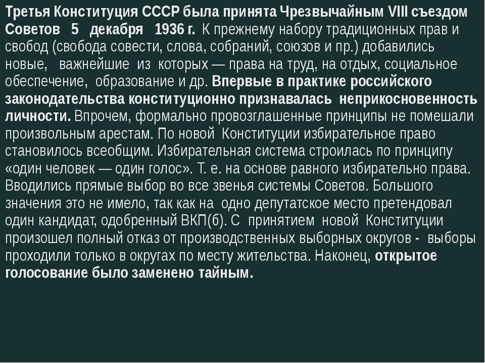 Третья Конституция СССР была принята Чрезвычайным VIII съездом Советов 5 дека...