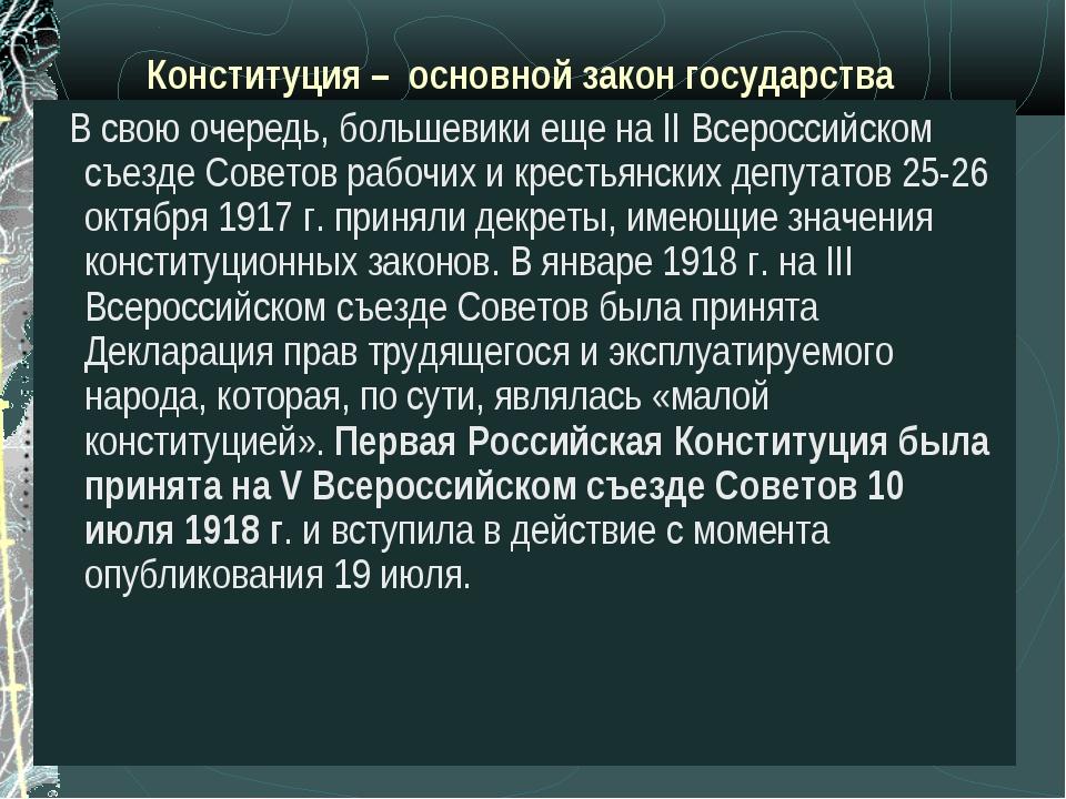 Конституция – основной закон государства В свою очередь, большевики еще на II...