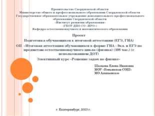 Правительство Свердловской области Министерство общего и профессионального об