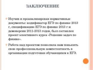 ЗАКЛЮЧЕНИЕ Изучив и проанализировав нормативные документы: кодификатор ЕГЭ по