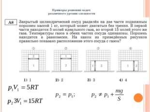 Примеры решения задач различного уровня сложности