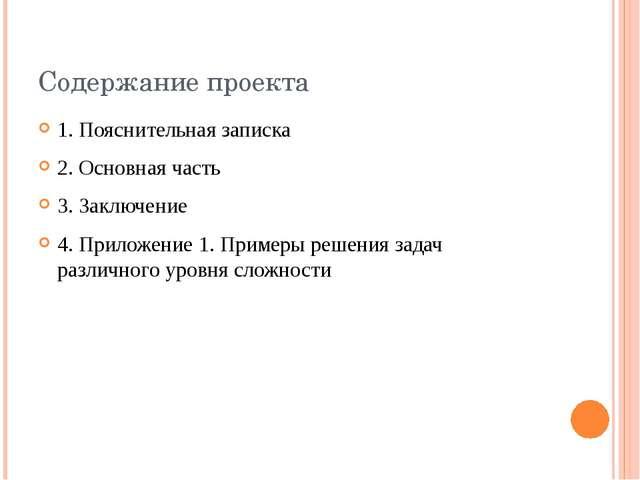Содержание проекта 1. Пояснительная записка 2. Основная часть 3. Заключение 4...