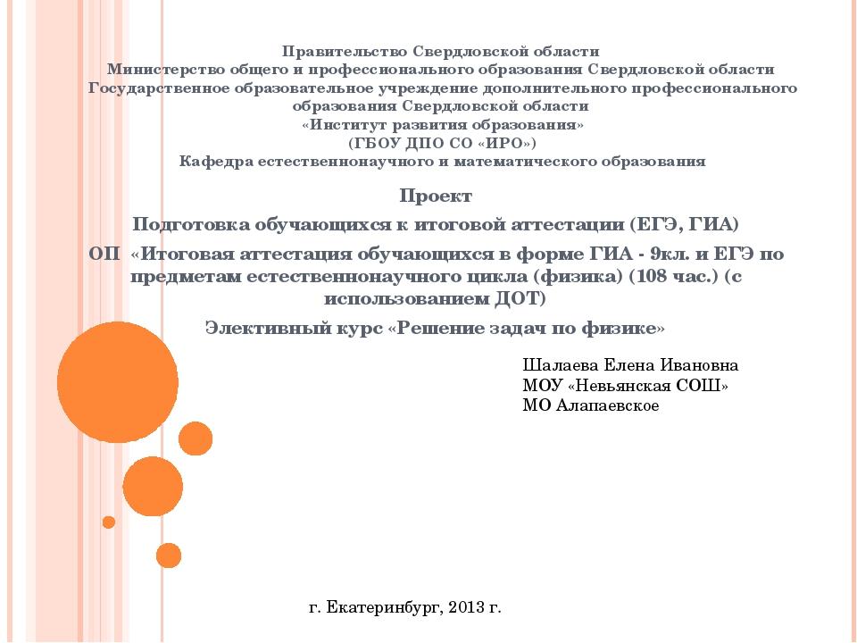 Правительство Свердловской области Министерство общего и профессионального об...
