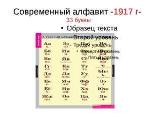 Современный алфавит -1917 г- 33 буквы