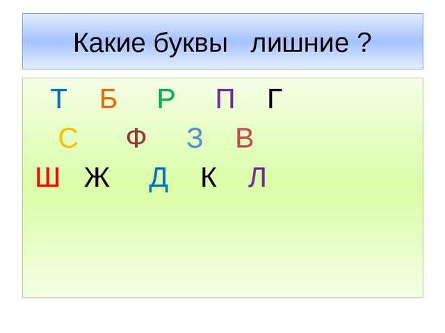 Какие буквы лишние ? Т Б Р П Г С Ф З В Ш Ж Д К Л